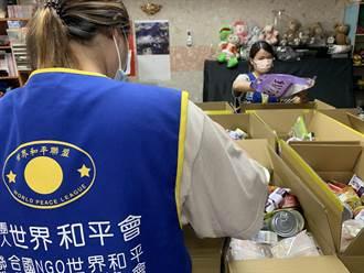 疫情衝擊弱勢家庭 世界和平會急募營養防疫物資箱