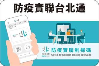 台北通Taipei Pass可掃簡訊實聯制 字體更大易辨識