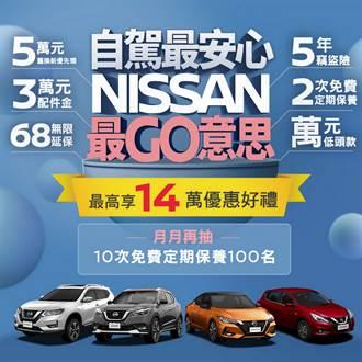 防疫期間自駕最安心  「NISSAN GO意思」購車優惠專案限時推出