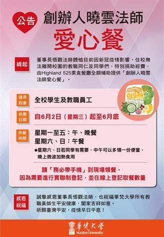華梵大學提供全校留宿師生午晚餐 免費吃到6月底