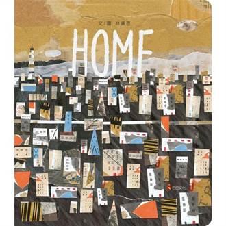 台灣繪本再傳捷報 林廉恩《HOME》獲波隆納拉加茲獎