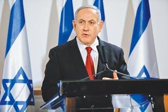 以色列政壇洗牌 納坦雅胡恐下台