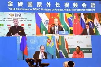 金磚外長聯合發聲改革多邊體系 王毅籲共抵國際抗疫逆流