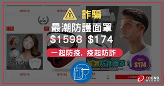 防疫物資一頁式詐騙爆量 趨勢科技提醒民眾留心網購安全