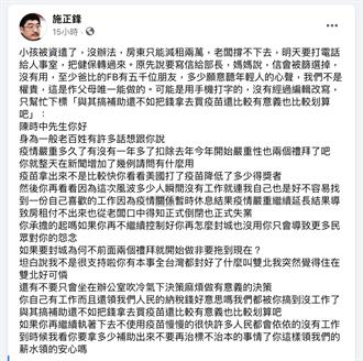 疫情下兒子被資遣失業 東華大學教授寫信給陳時中:與其搞補助 不如買疫苗