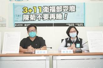 消失的「3+11」會議記錄?在野黨向監院陳情:陳菊別再裝睡!