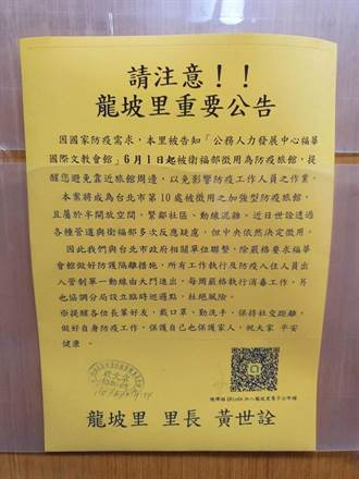 獨》福華文教會館突被徵作防疫旅館 居民怨活在恐懼中