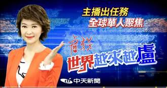《世界越來越盧》掌握世界脈動 盧秀芳盼疫苗快進台灣重回安定
