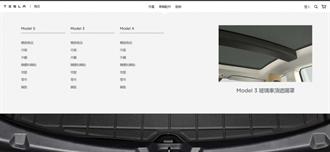 台灣特斯拉「官網線上商店」開幕:上網就能買到原廠配件和衣服,全場免運送到家!