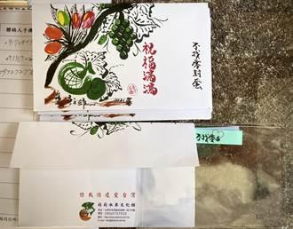 台南知名「莉莉水果店」推不找零封套