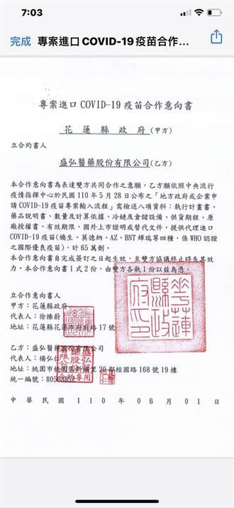 花蓮縣府與盛弘醫藥簽署MOU 購買65萬劑新冠疫苗供縣民免費施打