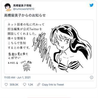 《亂馬1/2》高橋留美子 63歲推特開張