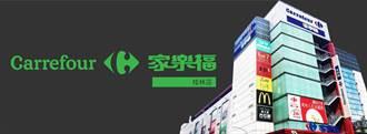 7員工染疫 萬華家樂福桂林店閉店一周明再開張