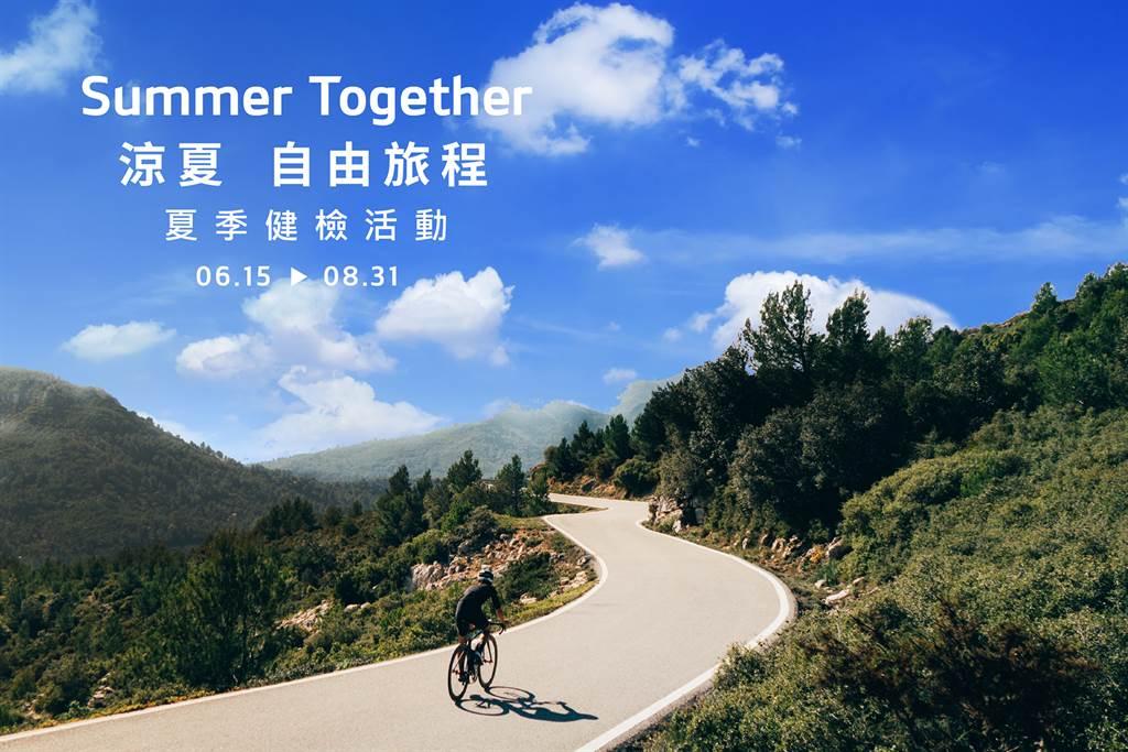 台灣森那美起亞夏季健檢活動即將起跑,免費提供車輛防疫清潔及多項免費檢查,再享多重優惠。