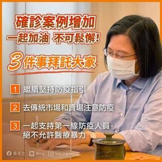 疫情燒全台蔡英文提3個拜託  網怒留言「只求一事」:給我疫苗