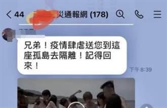 糗大 高雄里長傳給兄弟色情片 誤傳救災公務群組超懊悔