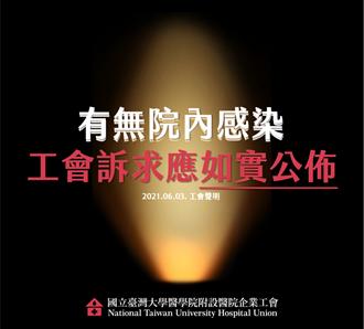 台大医院再传院内感染 工会吁应如实公布:避免恐慌