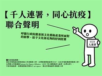 藝文工作者連署 籲政院予文化部足夠紓困資源