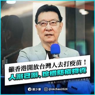 香港BNT疫苗打不完 趙少康籲港府:開放台灣人去打疫苗