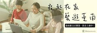 防疫宅在家 台南推影音百寶袋 遠距藝文不間斷