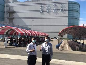 京元電7300員工快篩照曝光 網驚喊:一堆人群聚是在辦家庭日嗎