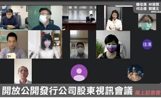 民進黨立委呼籲 藉紓困條例解套 開放線上股東會