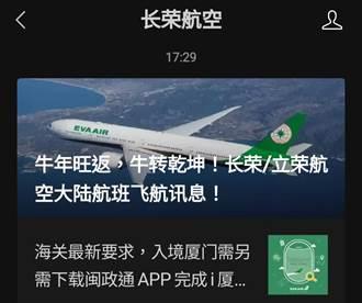 入境廈門需事先下載「閩政通App」 完成i廈門申報
