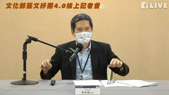 文化部長李永得今(3)日表示,受此波疫情影響,藝文產業損失產值可估達80億至100億之間。(摘自臉書)