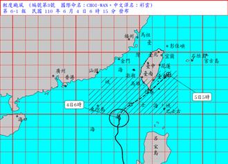 輕颱彩雲最快傍晚觸台 梅雨鋒面還在 嚴防劇烈大雨
