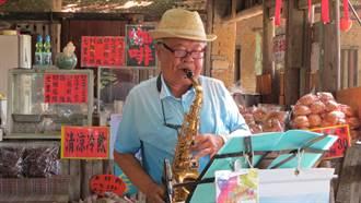 防疫期間自娛娛人 薩克斯風樂團每日分享台灣老歌名曲