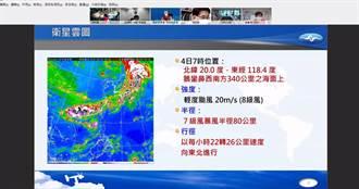 彩雲颱風海陸警發布  將對屏東、台東造成威脅