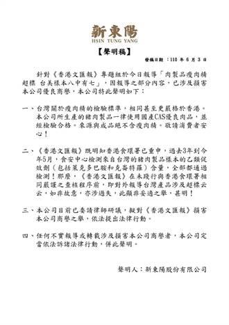 港媒瘦肉精不實報導損商譽 新東陽、黑橋牌訴諸法律行動