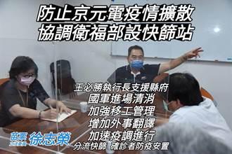 京元電子45人染疫 立委徐志榮協調衛福部助企業分流快篩