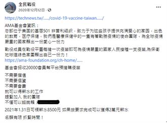臉書PO文稱搶購疫苗可分得利潤 刑事局逮3嫌