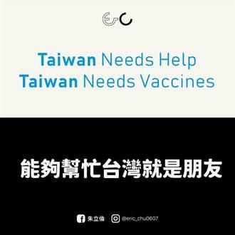 感謝日本捐贈124萬劑AZ疫苗 朱立倫:政府應積極讓各種管道疫苗來台