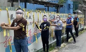 國民黨台南市黨部繫黃絲帶 號召響應「台灣需要疫苗」活動