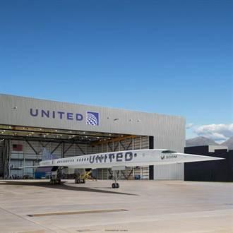 聯合航空擬購超音速客機  重啟高速航空運輸