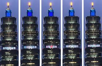 日供124萬劑AZ疫苗 台北101點燈致謝:台日友誼