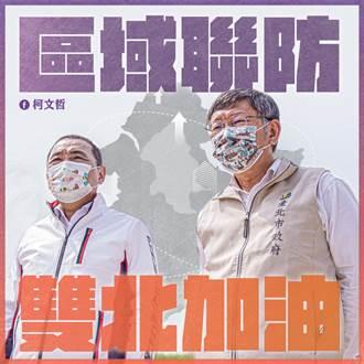 日本送來124萬劑疫苗 柯文哲曬出侯友宜「合體照」喊:雙北一體