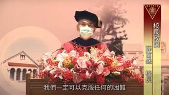 興大5日線上畢業典禮 陳暐承、李家茂榮獲特殊優秀畢業生