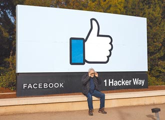 防政治人物言論脫序 臉書不再寬鬆對待