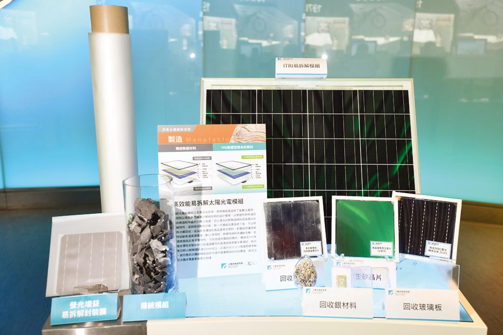 工研院開發「高效能易拆解太陽光電模組」,可有效減廢與提高汰役太陽能板循環價值。圖/工研院提供