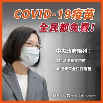 免費打新冠肺炎疫苗 蔡英文呼籲:輪到你 就去打