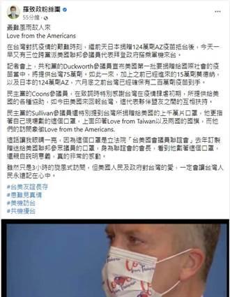 美議員快閃來訪贈75萬劑疫苗 綠委:這份愛台灣人民永遠記在心中