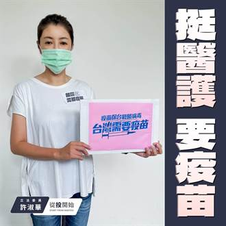 許淑華舉牌「挺醫護、要疫苗」 江啟臣留言喊加油