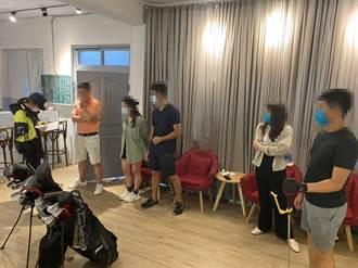 群聚打室內高爾夫 5人恐挨罰