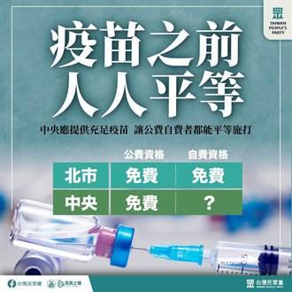 中央補助施打免費疫苗僅限公費對象?民眾黨:台北市全民免費