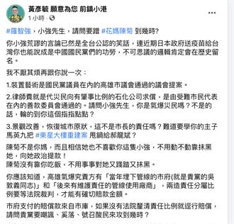 羅智強批陳菊挪用氣爆善款 花媽子弟兵嗆:要蹭到何時?