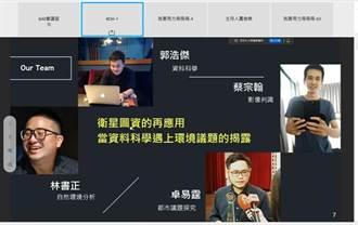 台灣搞的出太空夢嗎?黑客松創意飛向宇宙