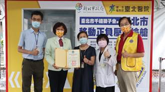 臺北醫院7日啟用社區篩檢站 新北市民可預約免費篩檢